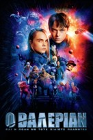 Valerian and the City of a Thousand Planets - Greek Movie Cover (xs thumbnail)