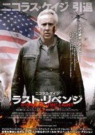 The Dying of the Light - Japanese Movie Poster (xs thumbnail)