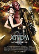 Hellboy II: The Golden Army - Ukrainian Movie Poster (xs thumbnail)