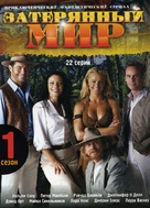 """The Lost World"" - Russian DVD cover (xs thumbnail)"