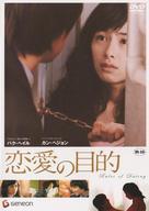 Yeonae-ui mokjeok - Japanese Movie Cover (xs thumbnail)