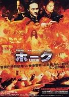 Extreme Crisis - Japanese poster (xs thumbnail)