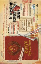 """Kazus Kukotskogo"" - Russian poster (xs thumbnail)"