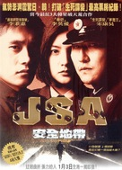 Gongdong gyeongbi guyeok JSA - Hong Kong Movie Poster (xs thumbnail)
