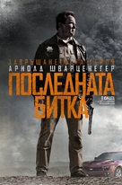 The Last Stand - Bulgarian Movie Poster (xs thumbnail)