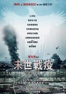 Songbird - Taiwanese Movie Poster (xs thumbnail)