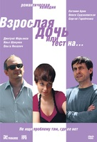 Vzroslaya doch, ili test na... - Russian DVD cover (xs thumbnail)