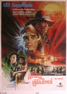 Farewell to the King - Thai Movie Cover (xs thumbnail)