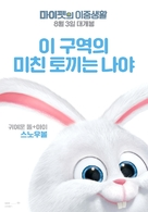 The Secret Life of Pets - South Korean Movie Poster (xs thumbnail)