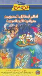 """DuckTales"" - Saudi Arabian Movie Cover (xs thumbnail)"