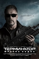 Terminator: Dark Fate - Bulgarian Movie Poster (xs thumbnail)