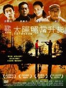 Tai yang zhao chang sheng qi - Taiwanese Movie Cover (xs thumbnail)