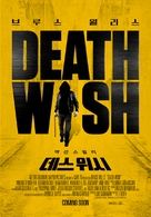 Death Wish - South Korean Movie Poster (xs thumbnail)