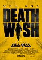 Death Wish - South Korean Movie Poster (xs thumbnail)