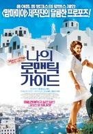 My Life in Ruins - South Korean Movie Poster (xs thumbnail)