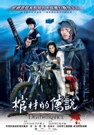 Death Trance - Taiwanese Movie Poster (xs thumbnail)