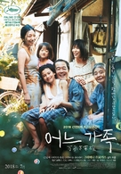 Manbiki kazoku - South Korean Movie Poster (xs thumbnail)
