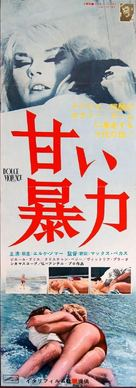 Douce violence - Japanese Movie Poster (xs thumbnail)