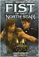 Fist of the North Star - Movie Cover (xs thumbnail)