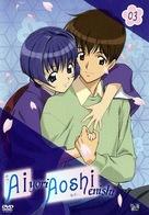 """Ai yori aoshi 'enishi'"" - French Movie Cover (xs thumbnail)"