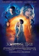 Stardust - Ukrainian Movie Poster (xs thumbnail)