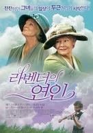 Ladies in Lavender - South Korean Movie Poster (xs thumbnail)