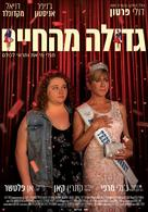 Dumplin' - Israeli Movie Poster (xs thumbnail)