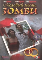 Zombie Honeymoon - Russian Movie Cover (xs thumbnail)