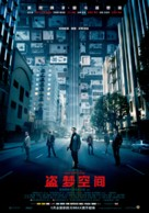 Inception - Chinese Movie Poster (xs thumbnail)