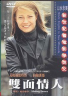 Sliding Doors - Chinese DVD cover (xs thumbnail)