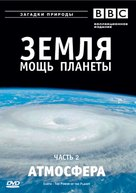 """Earth: The Power of the Planet"" - Russian DVD movie cover (xs thumbnail)"