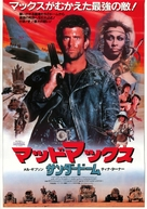 Mad Max Beyond Thunderdome - Japanese Movie Poster (xs thumbnail)