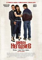 School for Scoundrels - Russian Movie Poster (xs thumbnail)