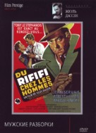 Du rififi chez les hommes - Russian DVD movie cover (xs thumbnail)