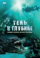 Croc - Russian DVD movie cover (xs thumbnail)