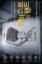 Waste Land - South Korean Movie Poster (xs thumbnail)