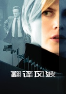 The Interpreter - Chinese Movie Poster (xs thumbnail)