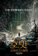The Hobbit: The Desolation of Smaug - South Korean Movie Poster (xs thumbnail)