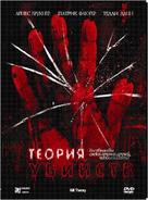 Kill Theory - Russian Movie Cover (xs thumbnail)