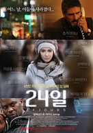 24 jours, la vérité sur l'affaire Ilan Halimi - South Korean Movie Poster (xs thumbnail)
