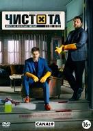 """Spotless"" - Russian DVD cover (xs thumbnail)"
