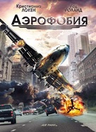 Panic - Russian Movie Cover (xs thumbnail)
