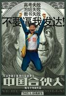 American Dreams in China - Chinese Movie Poster (xs thumbnail)