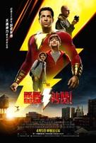 Shazam! - Chinese Movie Poster (xs thumbnail)