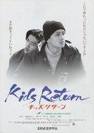 Kizzu ritân - Japanese Movie Poster (xs thumbnail)