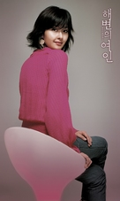 Haebyonui yoin - South Korean Movie Poster (xs thumbnail)