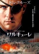 Valkyrie - Japanese Movie Poster (xs thumbnail)