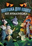 Macskafogó 2 - A sátán macskája - Russian DVD cover (xs thumbnail)