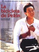 Shiqi sui de dan che - Spanish Movie Poster (xs thumbnail)