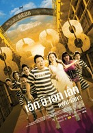 8E88 Fan Lanla - Thai Movie Poster (xs thumbnail)